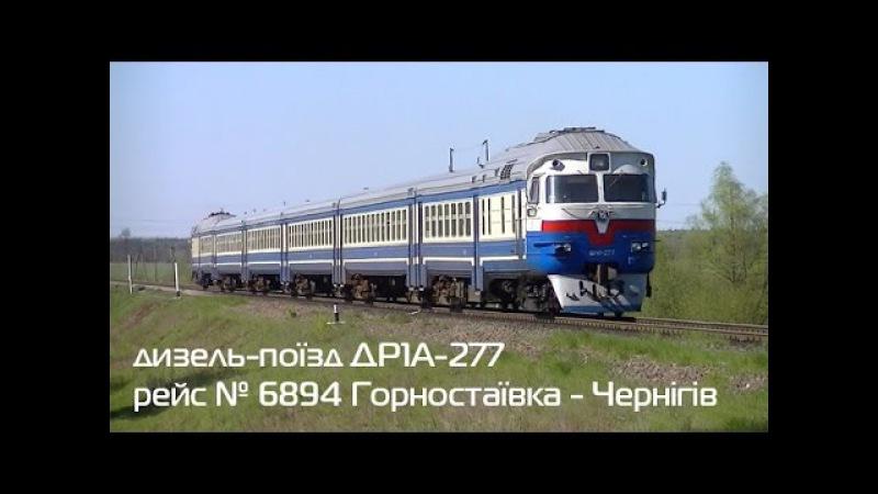 ДР1А-277 рейсом 6894 Горностаевка - Чернигов