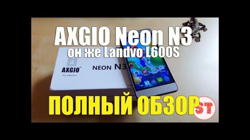 AXGIO Neon N3 он же Landvo L600S полный обзор смартфона, металл и стиль