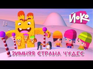 ЙОКО - Зимняя страна чудес - Мультфильмы для детей