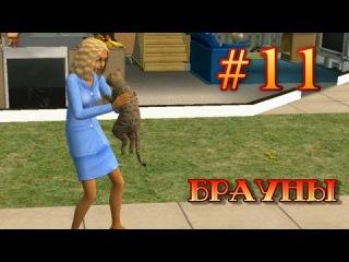 Симс 2 - Питомцы - #11