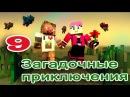 ч 09 Minecraft Загадочные приключения с модами Генератор и крутая мебель в доме