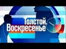 Толстой. Воскресенье 30.11.2014 (часть 1)