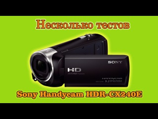 Несколько тестов видеокамеры Sony Handycam HDR CX240E