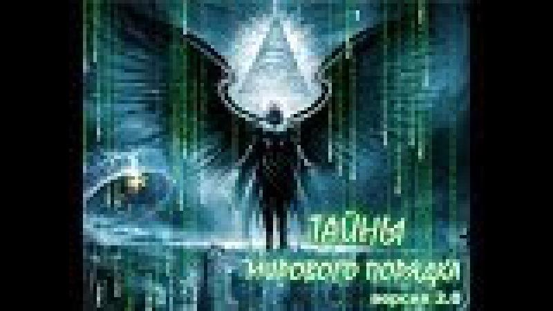 Тайны Мирового Порядка - ч.1 Всевидящее Око