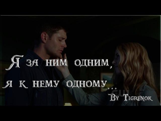 Я за ним одним, я к нему одному || Dean Jo ||Supernatural