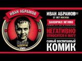 Stand Up ТНТ Иван Абрамов О синтезаторе1