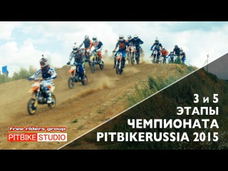 3 и 5 этап Чемпионата Pitbikerussia. Питбайк. PITBIKESTUDIO. Free Riders Group.