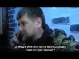 Рамзан Кадыров по телефону вразумил террориста 4.12.14 г.Грозный