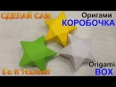 Поделки из бумаги. Оригами коробочка.Crafts made of paper. Оrigami star box.