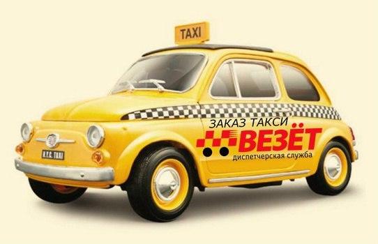 Такси «Везет» в Таганроге не так уж и дёшево везет