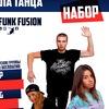 FUNK FUSION   ШКОЛА ТАНЦА   ОДЕССА