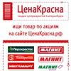 Скидки супермаркетов Екатеринбурга ЦенаКрасна.рф