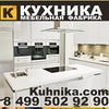 Кухни на заказ Щелково