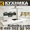 Кухни на заказ ФРЯЗИНО
