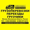 Грузоперевозки Пушкино