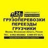 Грузоперевозки Ивантеевка