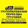 Грузовое такси Щелково,Фрязино,Ивантеевка,Пушкин