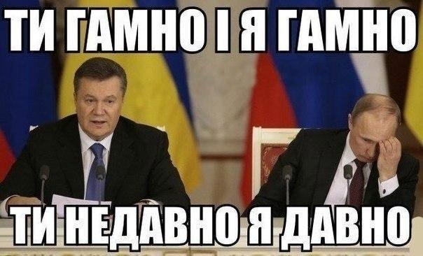"""Правление Януковича квалифицировано как """"госизмена"""" и """"создание преступной организации"""", - Ярема - Цензор.НЕТ 462"""
