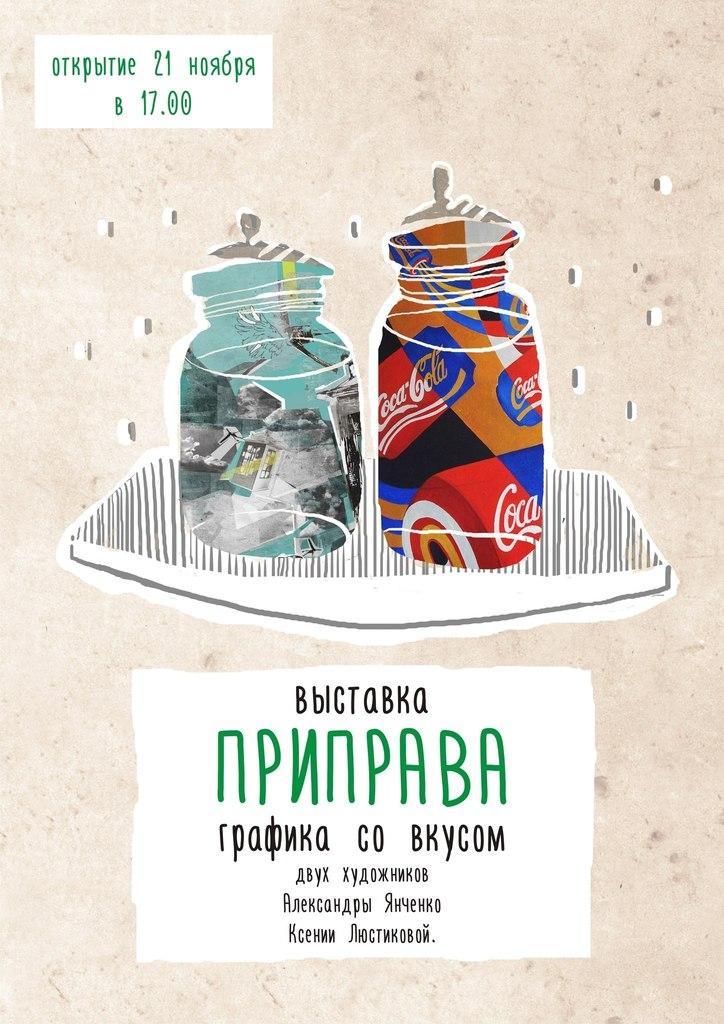 """Афиша Улан-Удэ """"Приправа: графика со вкусом"""""""