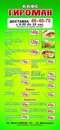 Гиро пито фан ставрополь меню: foto-goroda ru