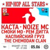 ★★★ HIP-HOP ALL STARS ★★★