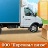 Грузчики Новосибирск!Грузчики от 150 руб/час