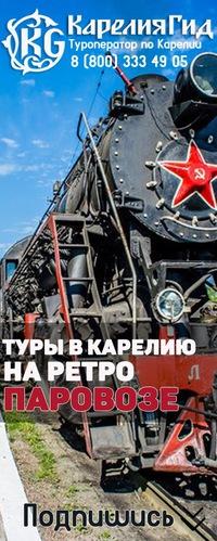 На ретро-паровозе в Карелию (Рускеала / Валаам)