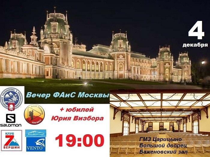 Торжественный вечер ФАиС Москвы Царицыно