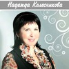 Надежда Колесникова - официальная группа ✔