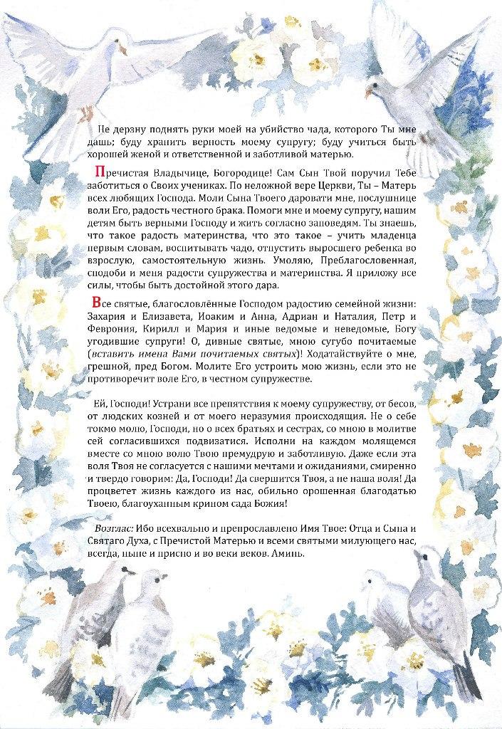 Икона Анализ стихотворения м.Слушать Молитва к анна