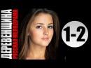 Деревенщина 1-2 серии (2014) 4-серийная мелодрама фильм кино сериал