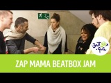 Zap Mama, Roxorloops, LOS and TikTak - Freestyle beatbox jam