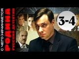 С чего начинается Родина 3-4 серии (2014) 8-серийный детектив фильм сериал