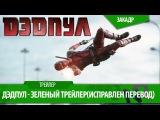 Deadpool Trailer/ Дэдпул Зеленый трейлер Фильм 2016