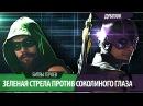 Green Arrow Vs Hawkeye / Зеленая Стрела против Соколиного Глаза