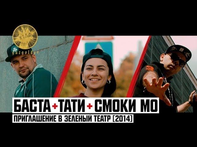 Баста ft. Тати / Смоки Мо - Приглашение в Зеленый Театр 2014