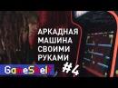 Аркадная Машина своими руками (часть 4) - GameShelf 22
