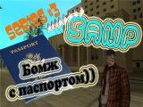 GTA:SAMP - Бомж с паспортом продает хот-дог)) - [Серия #3]