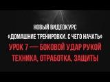 Урок 7 —  Боковой Удар Рукой (техника, отработка, защиты) • видеокурс «С Чего Начать»