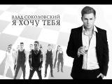 NEW! Влад Соколовский и балет