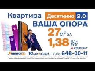 Десяткино 2.0. Антикризисное предложение от Normann: большая студия за 1,38 млн. руб.