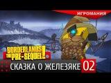 Borderlands: The Pre-Sequel #2 - Сказка о Железяке