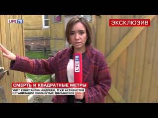 Дольщица ГК Город заявила, что продолжит отстаивать права дольщиков