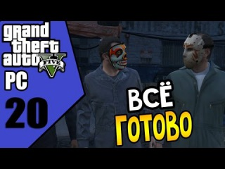 ГТА 5 ПК (GTA5 PC) Прохождение на русском часть #20 - Всё готово