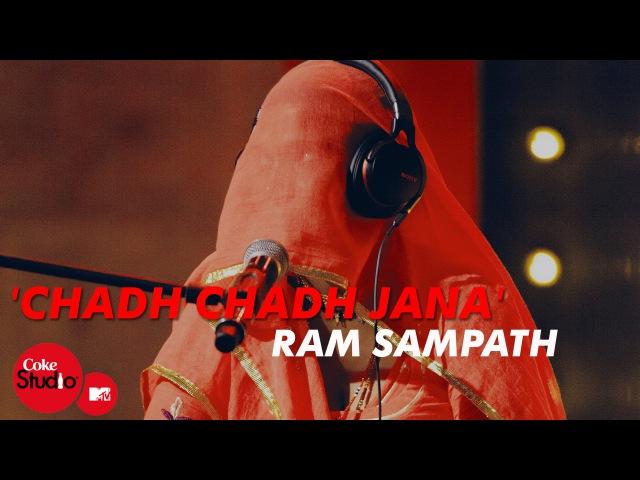 Chadh Chadh Jana - Ram Sampath, Bhanvari Devi Krishna Kumar Buddha Ram - Coke Studio@MTV Season 4