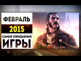 Новинки игр за февраль и март 2015 года