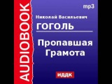 2000091 Аудиокнига. Гоголь Николай Васильевич. «Пропавшая Грамота»
