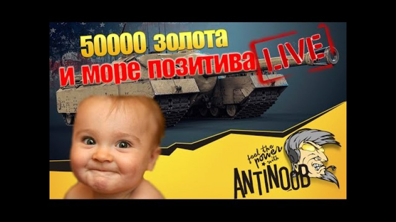 50000 золота и море позитива World of Tanks (wot)