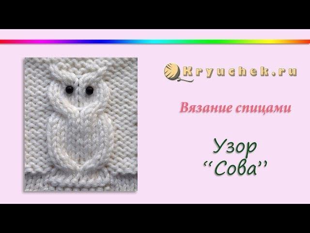Узор Сова спицами. (Knitting. Pattern