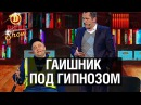 ГАИшник под гипнозом - Дизель Шоу - выпуск 2, 22.05